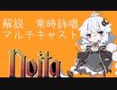 【一口Noita】常時詠唱のマルチキャストの挙動について捲し立てるあかりちゃん