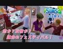 ザ・シムズ4〃甘やかし気味に「私」の人生を実況プレイ【#4-2】