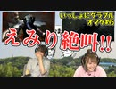 加藤英美里さん&高木美佑さんの『DbD』絶叫プレイ!【いっしょにグラブルオマケ#95】