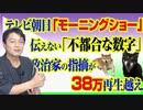 #769 テレビ朝日「モーニングショー」が伝えない「不都合な数字」。ワイドショーへの指摘が38万再生越え|みやわきチャンネル(仮)#909Restart769