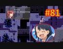頭「咲-saki-」でオヴェルスの翼!81:咲-saki-と共通点多い金賞受賞フリゲをゆっくり実況