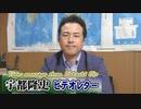 【宇都隆史】イージス・アショア代替案の現在[桜R2/8/27]