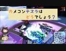 エンジョイ勢のROBOCRAFT‐063(今時のテスラ機)T5【ロボクラフト】【ゆっくり実況】