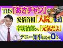 #772 TBS「あさチャン」の安倍首相「入院」報道だが辛坊治郎さん「元気だったよ」。デニー知事はなぜ民間施設0にしたのか|みやわきチャンネル(仮)#912Restart772