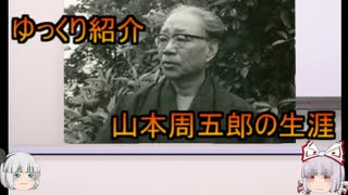 (ゆっくり紹介)山本周五郎の生涯(ゆっくり実況)