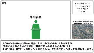 【ゆっくり紹介】SCP-065-JP【きょうからぼくはそうり大じん】