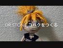 【Dr.STONE】あみぐるみでコハクを作る