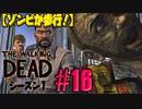 【ゾンビが歩行!】ウォーキング・デッド シーズン1 実況プレイ #16【PS4】