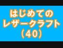 【はじめてのレザークラフト】つくってみよう #40【アシェット】