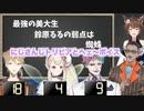 にじさんじトリビアとヘェ〜ボイスの秘密【2020/08/26】
