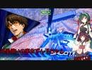 【EXVS2】万星使いの東北ずん子ちゃんpart18(アストレイブルーフレーム セカンド-L編)