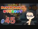 【実況プレイ】ペーパーマリオ ダイフクキング part45