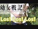 アルトサックスで「Los! Los! Los!」(幼女戦記)を吹いてみた