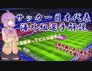 【VOICEROID解説】結月ゆかりと学ぶ!サッカー日本代表海外組【第六回ひじき祭】