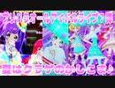 プリパラオールアイドルライブ7弾~夏はクラゲのかしこま♪~
