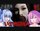 【ParanormalHK】ヒメと葵のまったり九龍城観光 #1【VOICEROID実況】