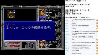 アルシャーク MCD版実況プレイ part33