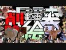 【合作】ニコニコ動画削除絵巻【お消去月】