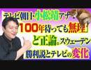 #773 テレビ朝日・小松靖アナ「100年待っても無理」と正論。スウェーデン勝利説とテレビの変化|みやわきチャンネル(仮)#913Restart773