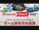 ニンテンドーダイレクトmini ソフトメーカーラインナップ2020.8 ゲーム好き女が反応してみた【日本人の反応】