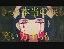 メリーバッドエンド / あぽろん【cover】