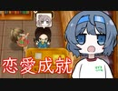 鈴木牧場15【CeVIO実況】