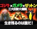 ゴジラ×ガメラ×ゼットン 三大巨獣大爆闘【特撮フィギュア動画】