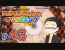 【実況プレイ】ペーパーマリオ ダイフクキング part46
