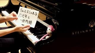 ちょっとおしゃれな「六兆年と一夜物語」をグランドピアノで弾いてみた