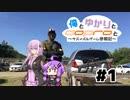 【第六回ひじき祭】俺とゆかりとGoProと【サバゲー】 #1