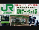 ショートVer.(リピートなし) #JR東日本 #発車メロディ「#高輪ゲートウェイ」#山手線 #京浜東北線 #スイートコール #キッズステーション #フラワーショップ #恋の通勤列車