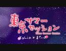 『東京サマーセッション』を歌ってみた【KaLin×まてぃお】
