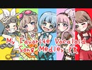 【5人合唱】My Favorite Vocaloid Song Medley 改 歌ってみた