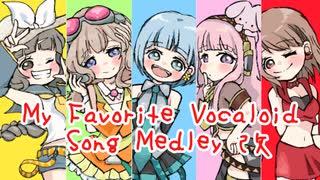 【5人合唱】My Favorite Vocaloid Song Medley 改 歌ってみた