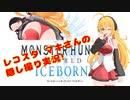 【MHWIB・ローアングルあり注意】レコスタ マキさんの隠し撮り実況! noob放送_nh №119