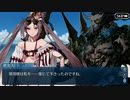【実況】今更ながらFate/Grand Orderを初プレイする! カルデアスリラーナイト26