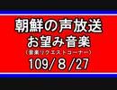 【ゆゆうた】朝鮮の声放送音楽リクエスト【109/8/27】