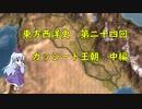 東方西洋史 第二十四回  カッシート王朝 中編