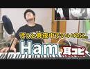 【ゆゆうた】ずっと真夜中でいいのに。「Ham」耳コピ 完全版【2020/08/11】
