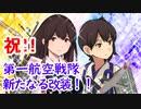 加賀さんと進む艦これ実況Part.19【加賀改二実装!!】