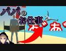 日本のお父さん達の仕事を体験してみたら爆笑できた。【JUST LIKE GOLF/ジャストライクゴルフ】