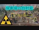 【rust】放射能まとめ③ 操車場編