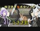 ゆづきずなポタリング #3 うさぎ島【自転車車載】