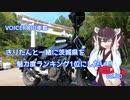 【VOICEROID車載】きりたんと一緒に茨城県を魅力度ランキング1位にしたい!vol.00【茨城県非公式PR会】