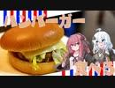 【第六回ひじき祭】ハンバーガーを(作って食べる。)食べる。そんな動画【VOICEROIDキッチン】