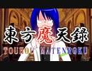 【幻想入り】東方魔天録【2話】