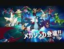 『Pokémon GO』に「メガシンカ」が登場!