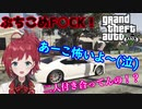朝日南アカネ、GTA5で暴れる【にじさんじ】【朝日南アカネ】