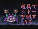 【縛り実況】道具でシドーを倒す【DQ2】 part7