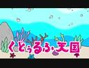 【文アル】くとぅるふ天国
